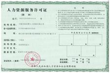 新利平台注册服务许可证